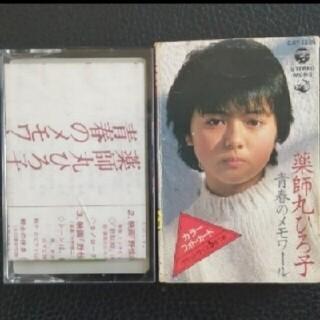 カセットテープオリジナルサウンドトラック♪薬師丸ひろ子♪青春のメモワール(映画音楽)