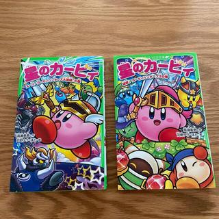 (月に負け猫様専用)星のカービィ 2冊(絵本/児童書)