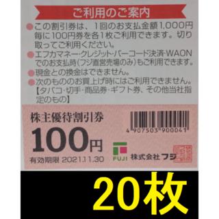 フジ 株主優待券 2000円分 2021年11月期限 -M