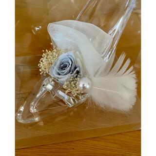 【新品 未使用 未開封】ガラスの靴 シンデレラ 羽根 プリザーブドフラワー(プリザーブドフラワー)