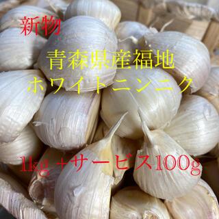 新物 青森県産福地ホワイトニンニク Mサイズ1kg +サービス100g(野菜)