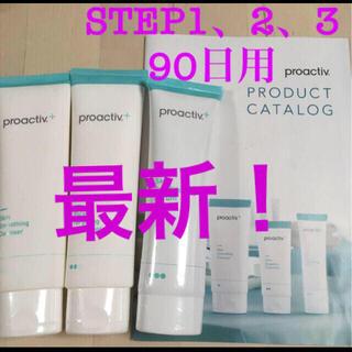 プロアクティブ プロアクティブプラス STEP1、2、3STEP 90日セット
