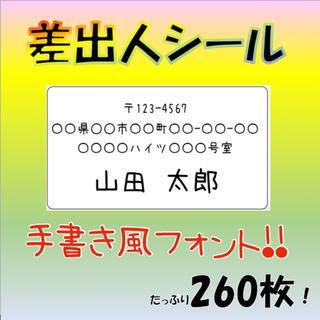 【可愛い❤手書き風フォント】差出人シール 65面 260枚 宛名 小さいサイズ(宛名シール)