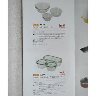 イワキ パック&レンジセット 日本管財 株主優待 ギフトカタログ