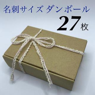 名刺サイズ 小型 ミニ ダンボール ミニチュア アクセサリー ハンドメイド 梱包