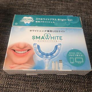 ホワイトニング専用LEDライト SMAWHiTE(スマホホワイトプラス)