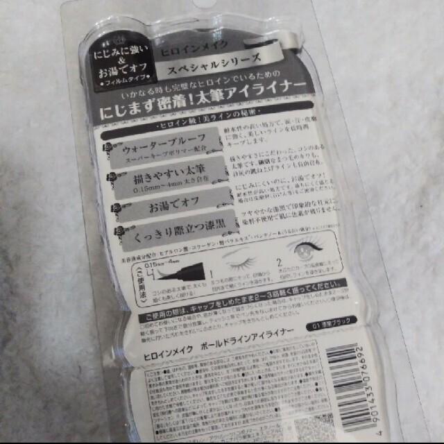 ヒロインメイク(ヒロインメイク)のヒロインメイク アイライナー コスメ/美容のベースメイク/化粧品(アイライナー)の商品写真