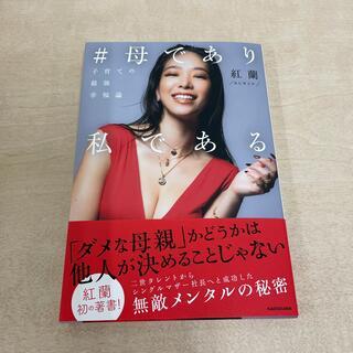 カドカワショテン(角川書店)の#母であり私である 子育ての最強幸福論(アート/エンタメ)