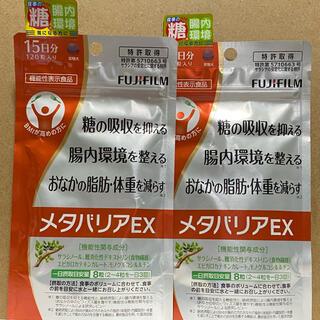 フジフイルム(富士フイルム)の富士フイルム◆メタバリアEX◆15日分 2袋セット(ダイエット食品)