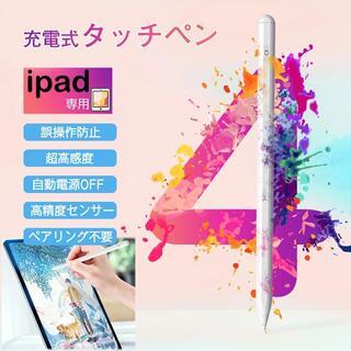 【1744】iPad専用タッチペン