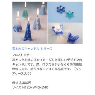 【新品未使用】函館土産キャンドル(アロマ/キャンドル)