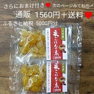 おまけ付♥ 九州産  栗ごはんの素  150g×2  栗ごはん  栗ご飯
