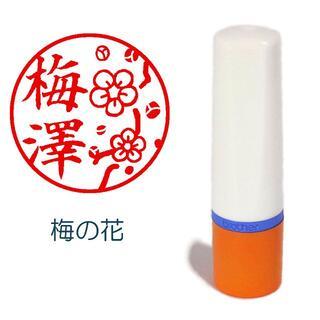 梅の花のイラスト入りネーム印 (シャチハタタイプ) 【送料込み】