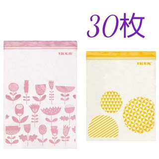 イケア(IKEA)のIKEA ジップロック フリーザーバッグ ピンク イエロー 30枚セット(収納/キッチン雑貨)