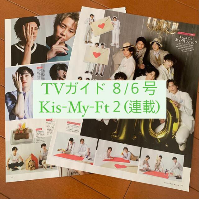 Kis-My-Ft2(キスマイフットツー)のTVガイド Kis-My-Ft2 キスマイ 連載 切り抜き エンタメ/ホビーの雑誌(アート/エンタメ/ホビー)の商品写真