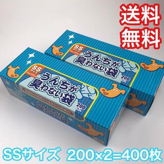 うんちが臭わない袋 消臭袋 SSサイズ 200枚 2セット 400枚 BOS(犬)
