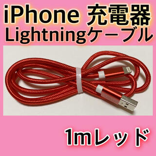iPhone - 【1m*レッド】Lightningケーブル*iPhone.iPad等用充電器