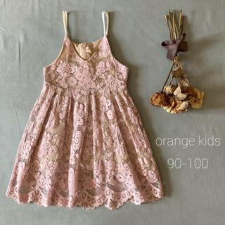 韓国子供服❁⃘orange kidsアンティーク総レースのワンピース*̩̩̥୨୧