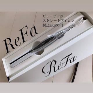 リファ(ReFa)の【明後日まで安くします】新品正規品 リファ ストレートアイロン(ヘアアイロン)