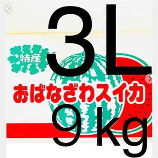 【甘くて美味しい尾花沢すいか❗️】産地直送 3L(8~9kg)