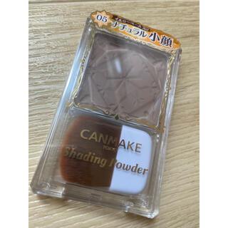 キャンメイク(CANMAKE)のキャンメイク シェーディングパウダー05(フェイスカラー)