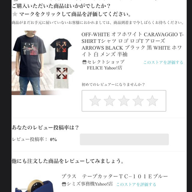 OFF-WHITE(オフホワイト)のオフホワイト Tシャツ メンズのトップス(Tシャツ/カットソー(半袖/袖なし))の商品写真