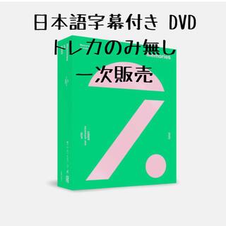 防弾少年団(BTS) - BTS Memories of 2020 DVD 一次販売 新品未再生