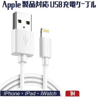 Apple - iPhone 充電ケーブル lightningケーブル 充電器 301円