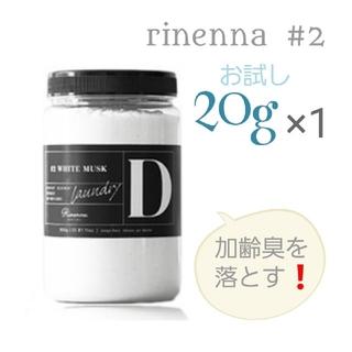 リネンナ 2 お試し1回分 20g(洗剤/柔軟剤)
