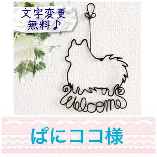 ぱにココ様♢専用(犬)