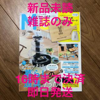 コウブンシャ(光文社)の雑誌のみ【新品】Mart マート 2021年9月号 光文社(生活/健康)