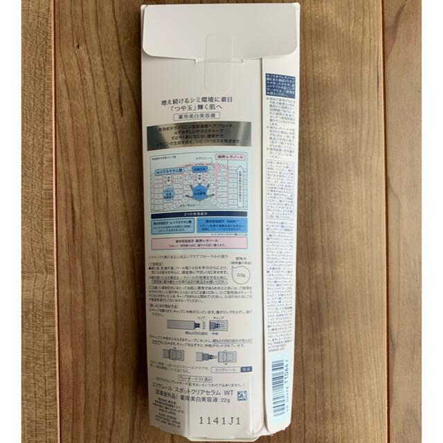 ELIXIR(エリクシール)のELIXIR  スポットクリアセラム WT コスメ/美容のスキンケア/基礎化粧品(美容液)の商品写真
