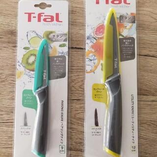 T-fal - ティファール ナイフ 2本セット