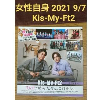 Kis-My-Ft2 - 月刊TVガイド 2021 9月号 Kis-My-Ft2 キスマイ 切り抜き