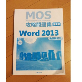 ニッケイビーピー(日経BP)のMOS Word2013 攻略問題集第2版(資格/検定)
