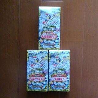 デュエルマスターズ(デュエルマスターズ)のデュエルマスターズ 20周年超感謝メモリアルパック 名場面BEST 3box(Box/デッキ/パック)