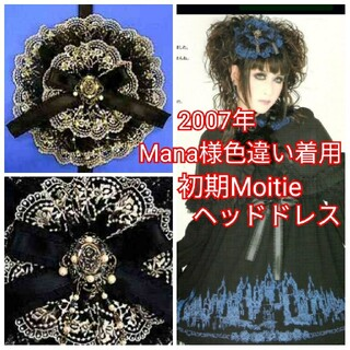 ATELIER BOZ - Mana様着用!初期Moitie アンティークローズヘッドドレス 黒×金 美品