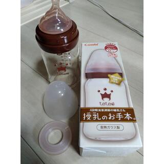 【使用一度のみ 美品】哺乳瓶 Combi 「授乳のお手本」正規品 耐熱ガラス製(哺乳ビン)