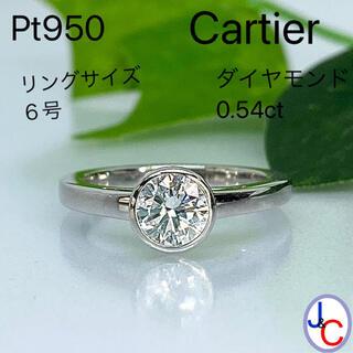 Cartier - 【JC1-5077】カルティエ Pt950 天然ダイヤモンド リング