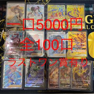 ポケモン - ポケモンカード オリパ  5口 25000円