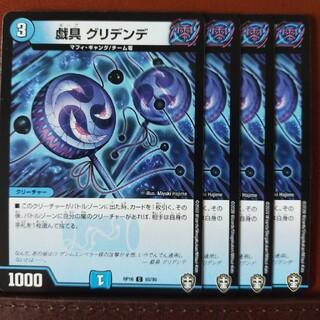 デュエルマスターズ(デュエルマスターズ)のOni190セット割引 戯具グリデンデ(シングルカード)