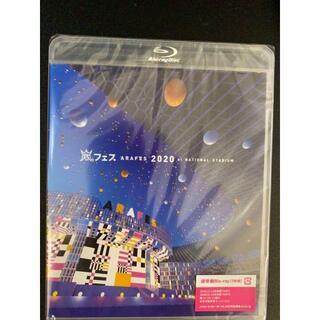 嵐 - Blu-ray 嵐 アラフェス2020 at 国立競技場
