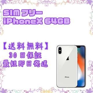 iPhone - SIMフリー Apple iPhoneX 64GB  039