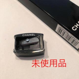 CHANEL - シャネル シャープナー 未使用品