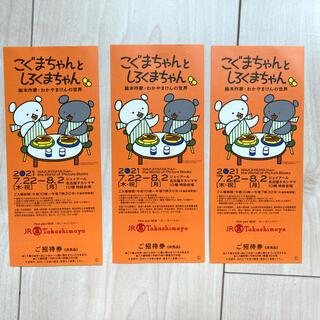 タカシマヤ(髙島屋)のこぐまちゃんとしろくまちゃん 招待券(その他)