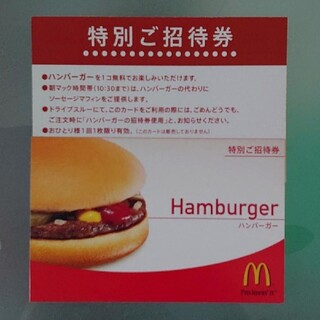 マクドナルド - マクドナルド ハンバーガー 無料券 1枚