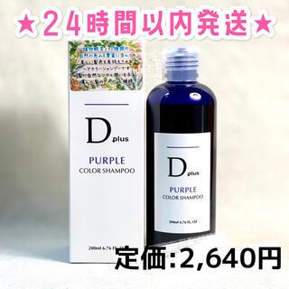 Dplus 紫シャンプー ムラサキシャンプー カラー ムラシャン dプラス