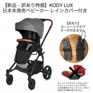 cybex - 【新品・訳あり】cybex cbx コーディ ラックス kody lux