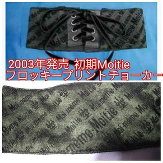 アトリエボズ(ATELIER BOZ)の初期Moi-meme-Moitie フロッキーロゴプリントチョーカー 黒(ネックレス)