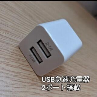 USB急速充電器2ポート  ホワイト